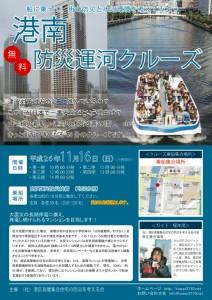港南防災運河クルーズH24年11月9日