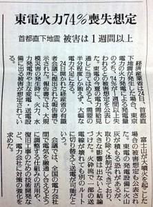 H26年6月25日読売新聞
