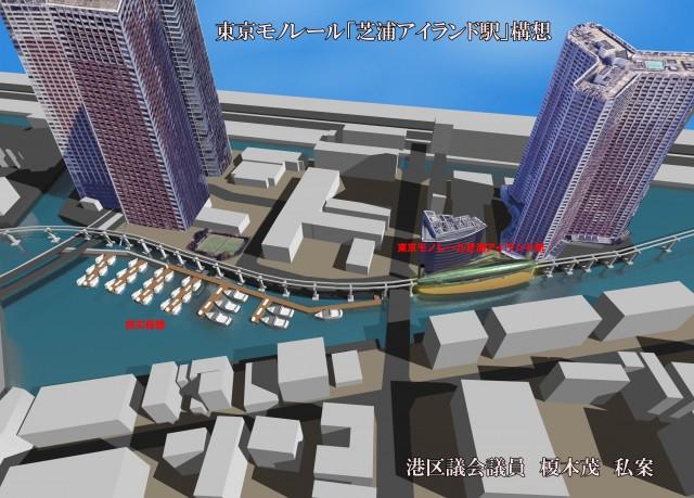 東京モノレール「芝浦アイランド駅」構想